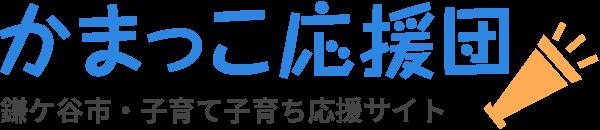 かまっこ応援団|鎌ケ谷市・子育て子育ち応援サイト