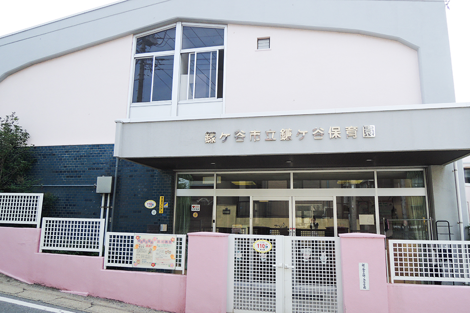 鎌ケ谷保育園