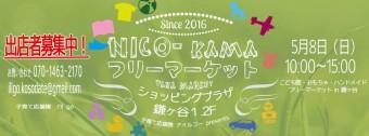 NICO-kamaフリマ