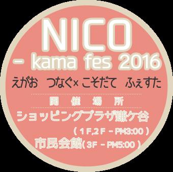 ニコカマ2016タイトル (2)