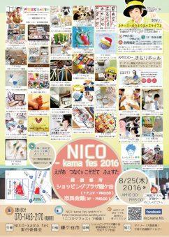 nico-kamafes2016_1_orig