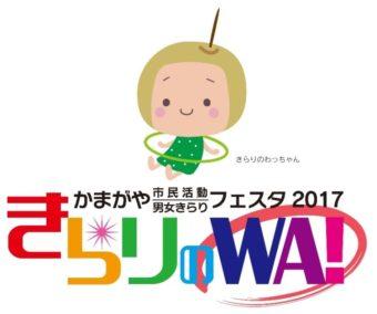 鎌ケ谷市民活動・男女きらりフェスタ2017ロゴマーク