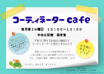 cafe1.pdf 新のサムネイル